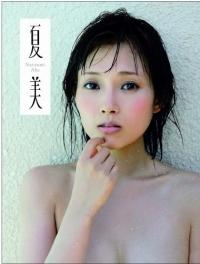 abe_natsumi.jpg