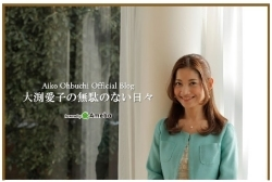 oobuchi_aiko.jpg
